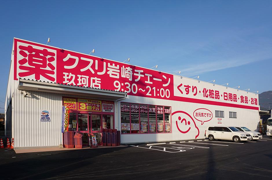 株式会社 岩崎宏健堂(クスリ岩崎チェーン)